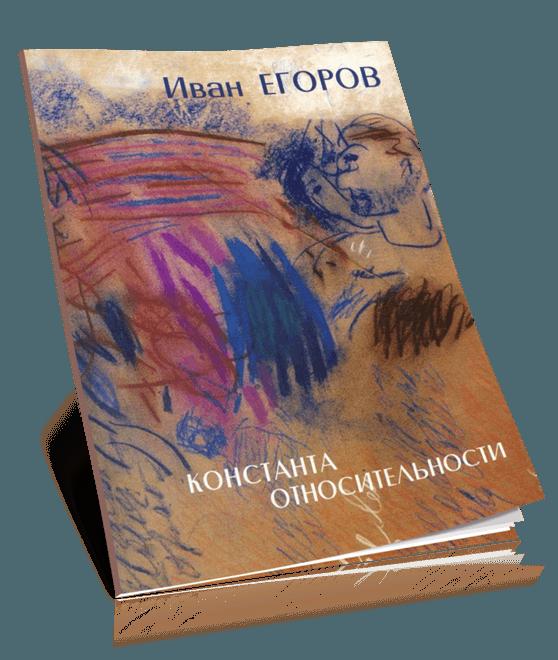 Иван Егоров Константа относительности
