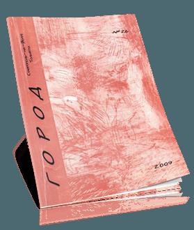"""Город"" № 26. 2009 г."