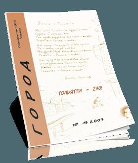 """Город"" № 17. 2007 г."