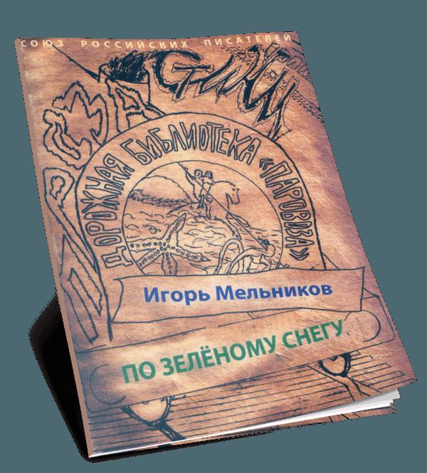 игорь_мельников_зеленый_снег