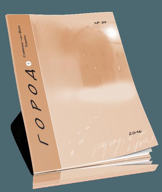 """ГОРОД"". № 39. 2016 г."