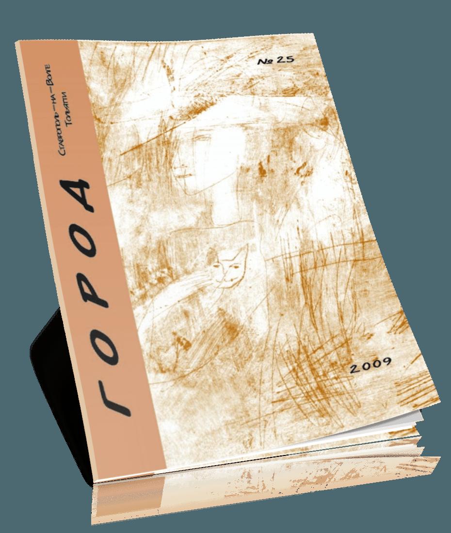 «ГОРОД» №25. 2009 г.