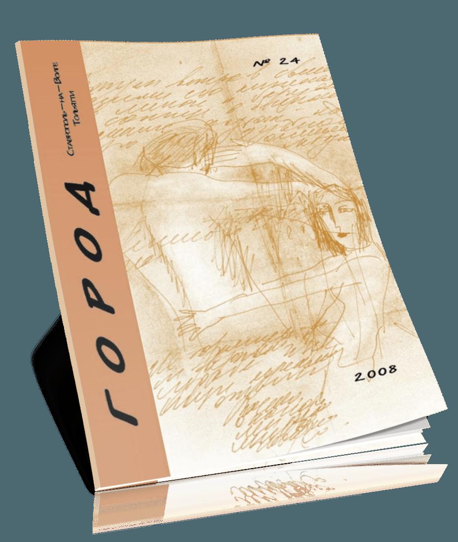 «ГОРОД» № 24. 2008 г.