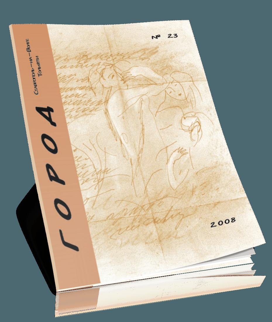 «ГОРОД» № 23. 2008 г.