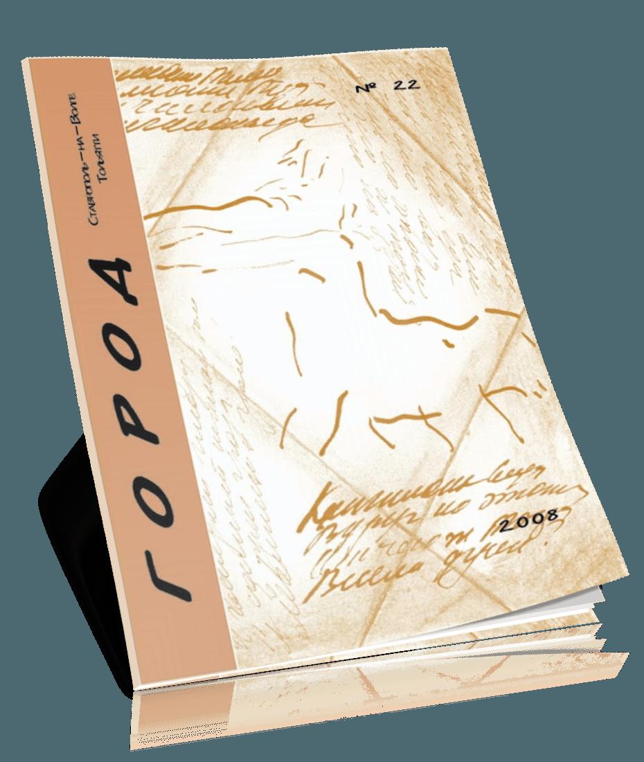 «ГОРОД» №22. 2008 г.