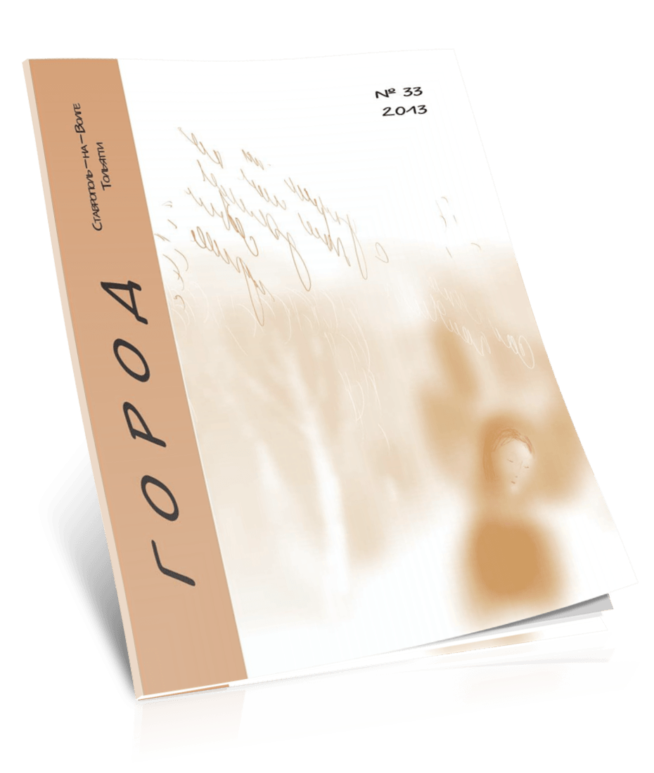 ГОРОД № 33. 2013 г.