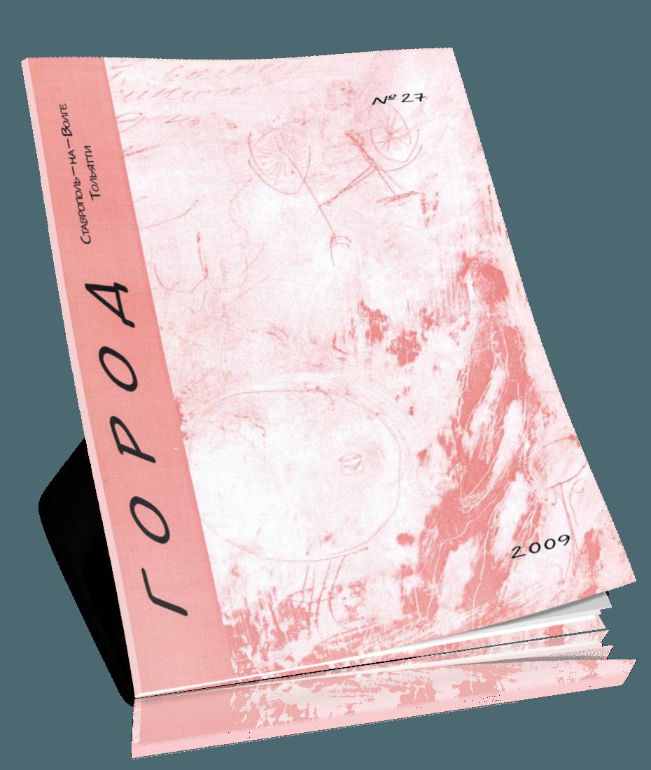 ГОРОД № 27. 2009 г.