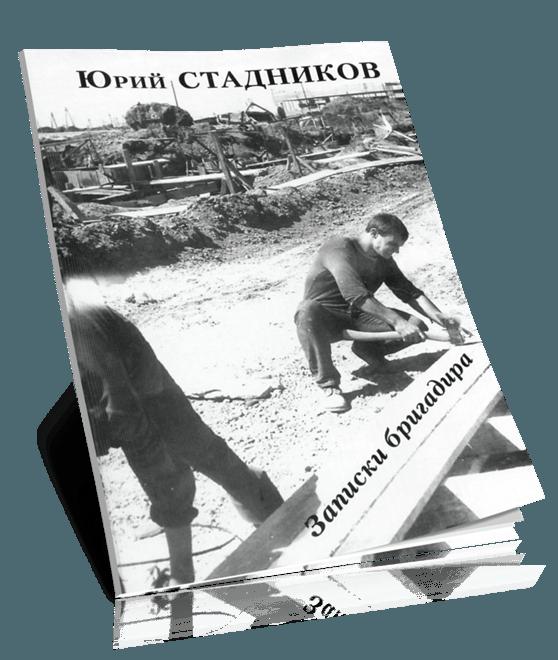 Юрий Стадников