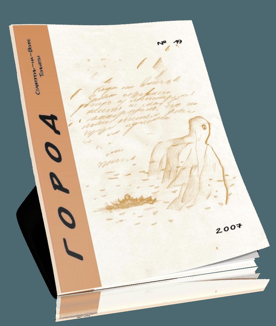 «ГОРОД» № 19. 2007 г.
