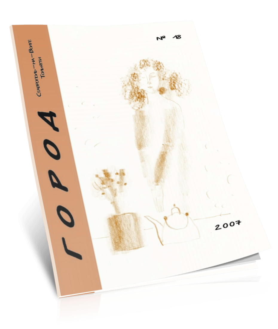 ГОРОД № 18. 2007 г.