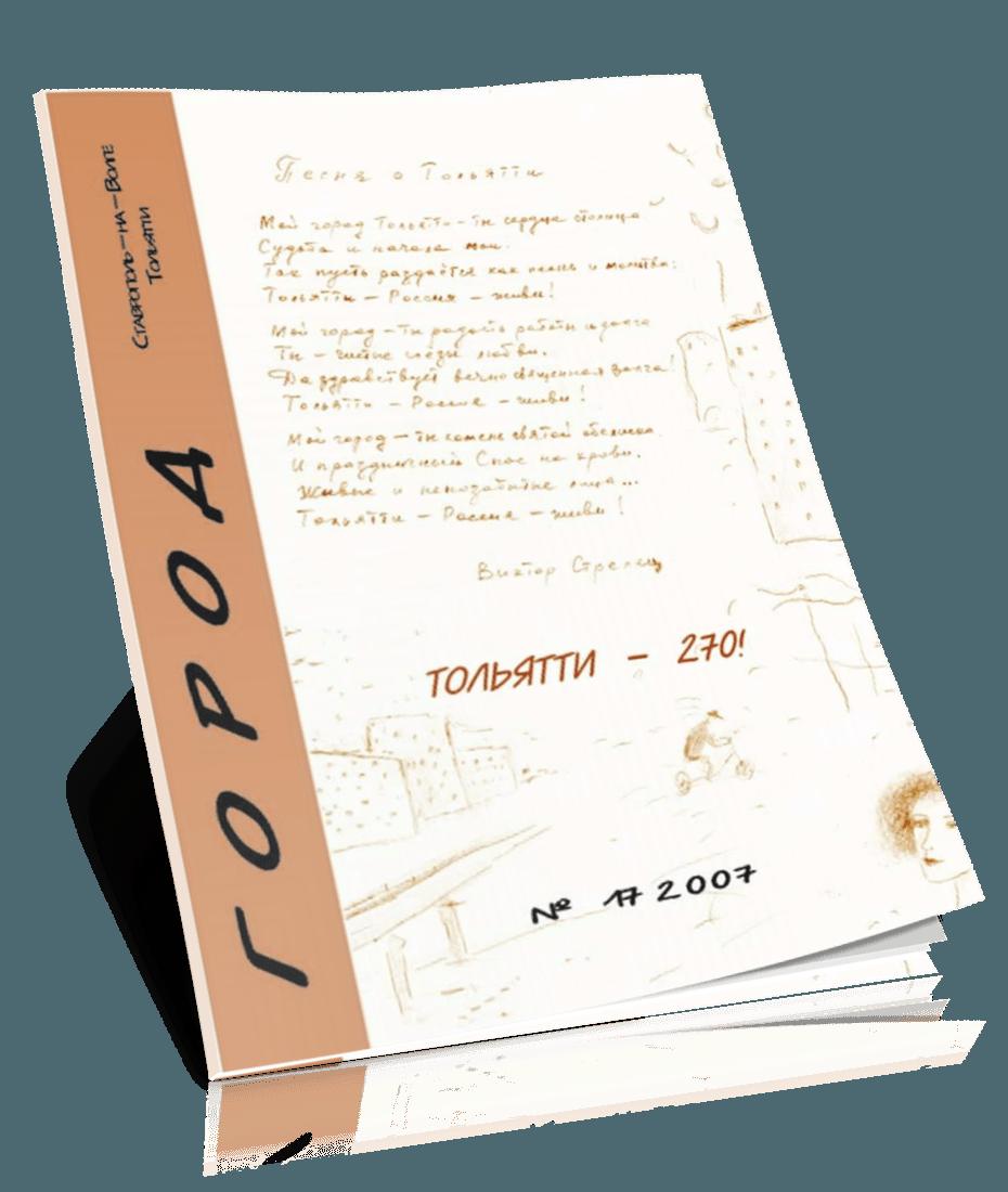 ГОРОД № 17. 2007 г.