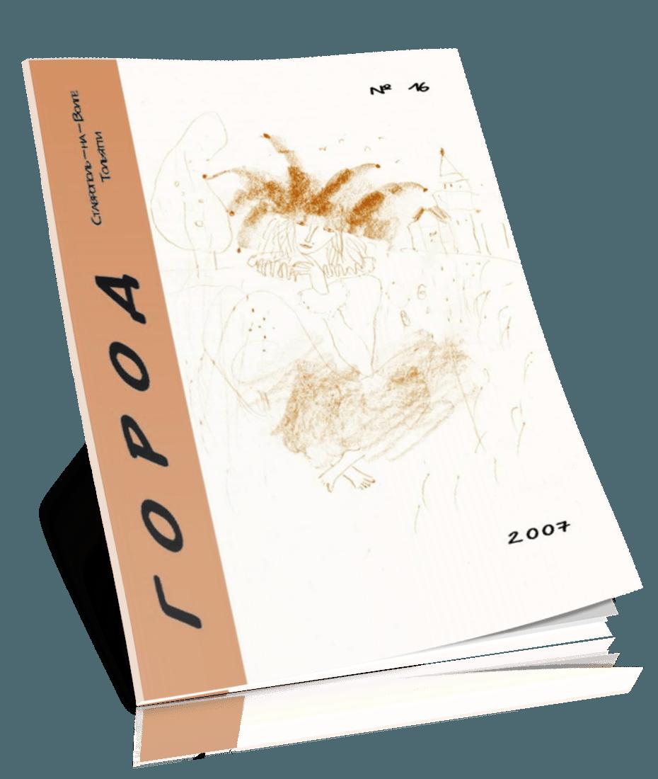 ГОРОД № 16. 2007 г.