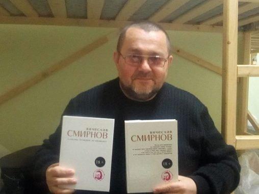 Писатель Вячеслав Смирнов: «Когда становишься старой жопой, тебя уже ничего не радует»