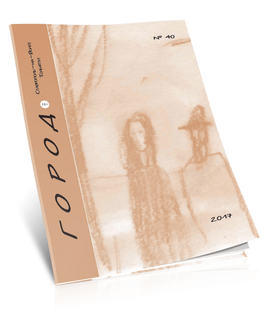 журнал Город 40