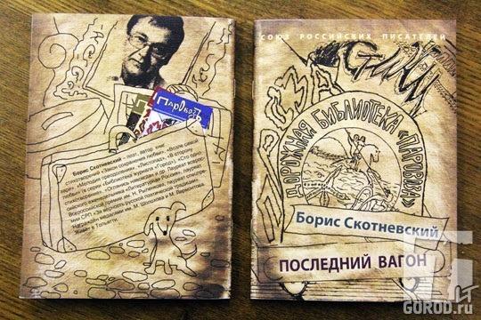Новая книга Бориса Скотневского