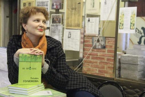 Татьяна Голюнова со своей первой книгой