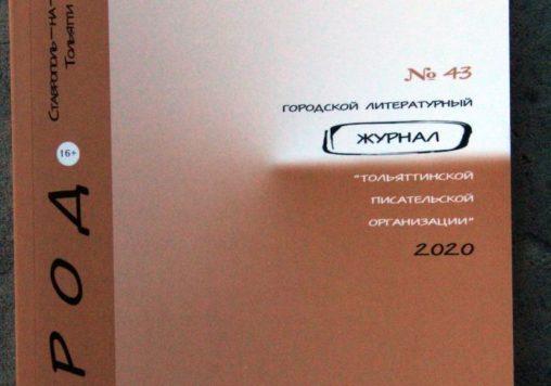 Книги тольяттинских писателей: осеннее пополнение библиотеки