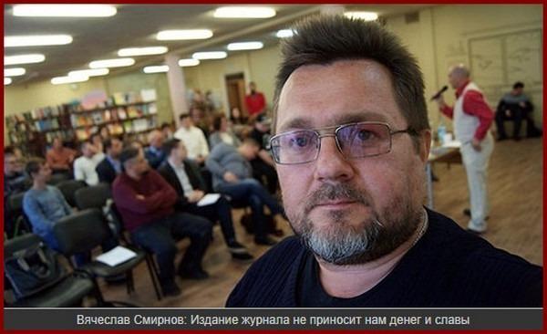 Вячеслав Смирнов: Издание журнала не приносит нам денег и славы
