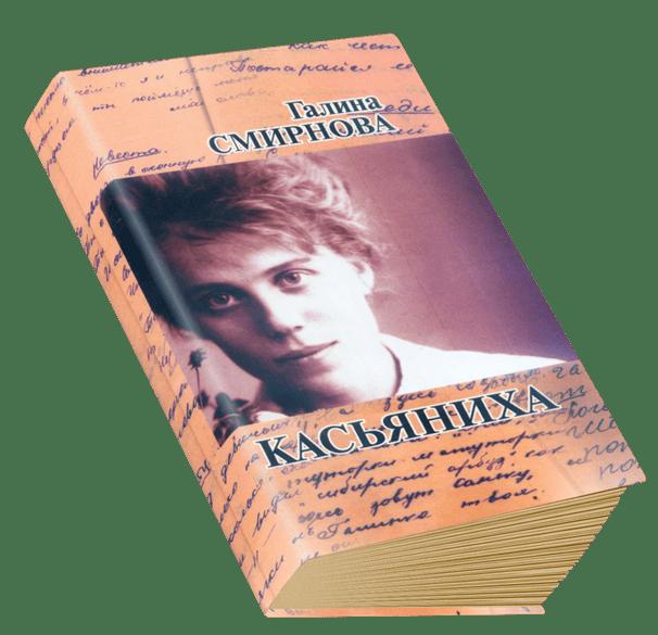 книга Касьяниха