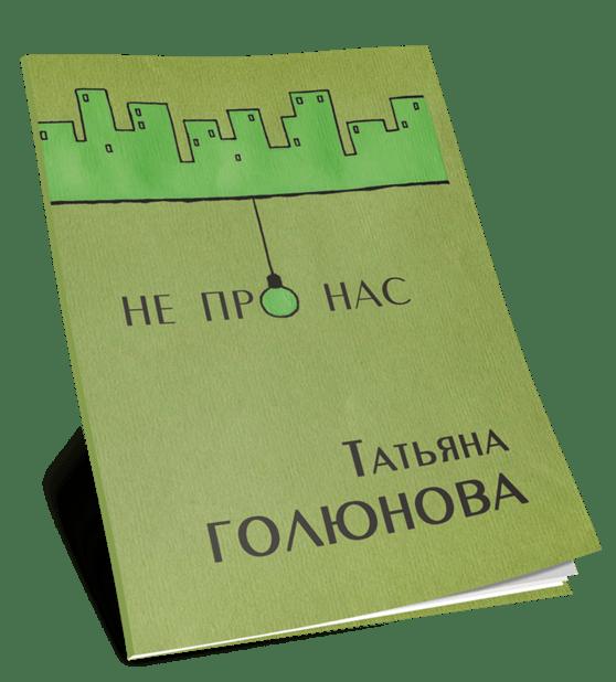 Татьяна Голюнова